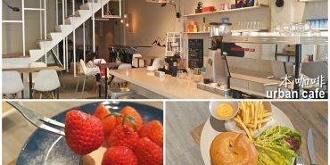 員林咖啡館_二本咖啡 URBAN CAFE│員林早午餐、下午茶推薦!簡約風格中的休閒時光。