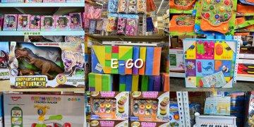 彰化玩具批發_EGO-易購物流大批發│兒童節送給孩子最好禮物也不傷荷包的地方!