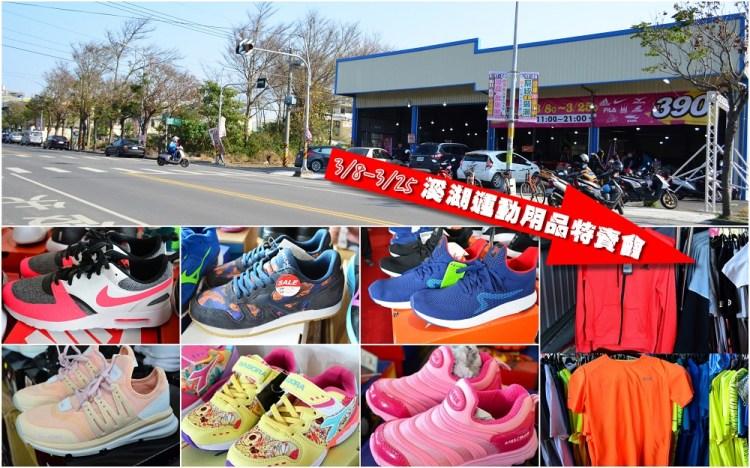 溪湖運動用品聯合特賣會│知名品牌下殺三折,多款指定潮鞋只要390元起!