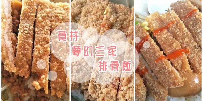 員林美食_夢幻三家排骨飯│員林火車站附近銅板美食,許多學生的超值回憶!