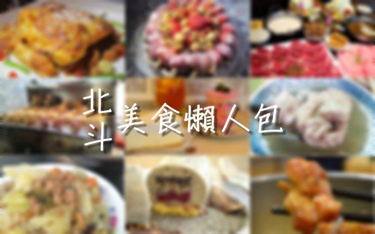 北斗美食懶人包│北斗早餐、午餐、晚餐、小吃、餐廳、甜點陸續更新中~