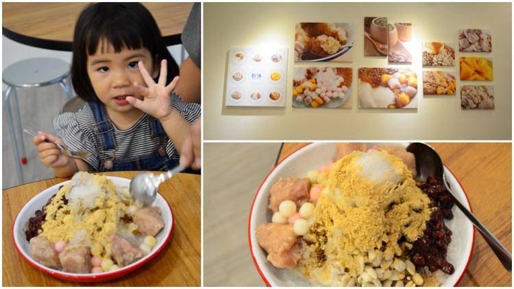 西門站美食_挖冰WOW ICE POWER│西門町冰品冰店,台北也能吃到麵茶剉冰囉~店家手工製配料,一碗超飽足!
