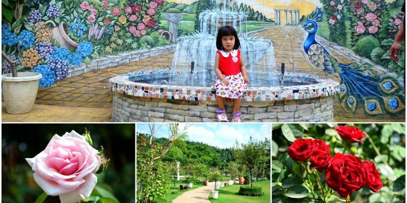 古坑景點_蘿莎玫瑰山莊│古坑免費親子景點,陶醉在迷人玫瑰香中~