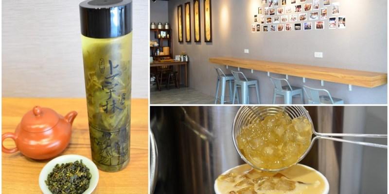北斗美食_上宇林│北斗新開幕飲料店,在這裡有比珍珠還要軟、受歡迎的粉角,你吃過嗎?