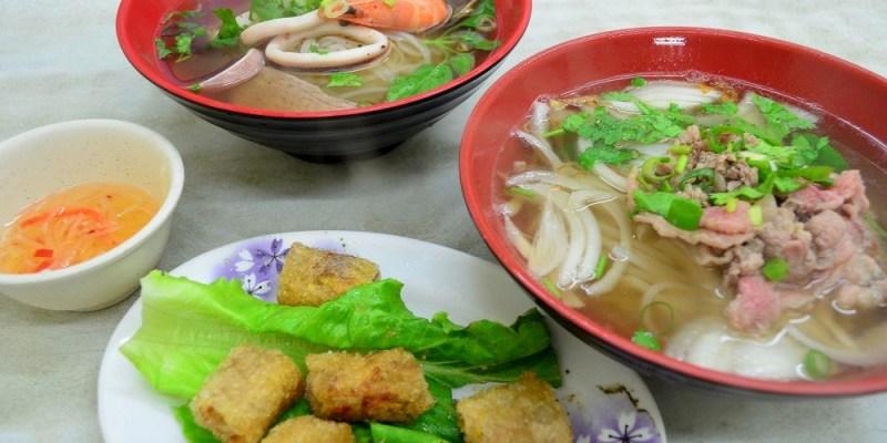 員林美食_LINH越南河粉│員林受歡迎的越南小吃,平價中有著豐富配料~
