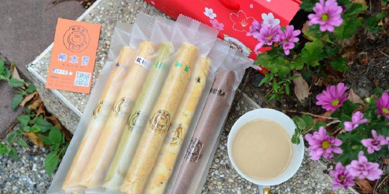 彰化伴手禮_熊本賀手工煎餅捲│團購推薦!超有厚度、奶味十足的手工蛋捲,趕快搶購。