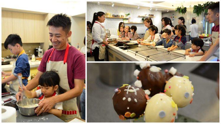 桂冠窩廚房│台北親子DIY料理課程推薦,讓小孩也能跟父母增進親密感情!