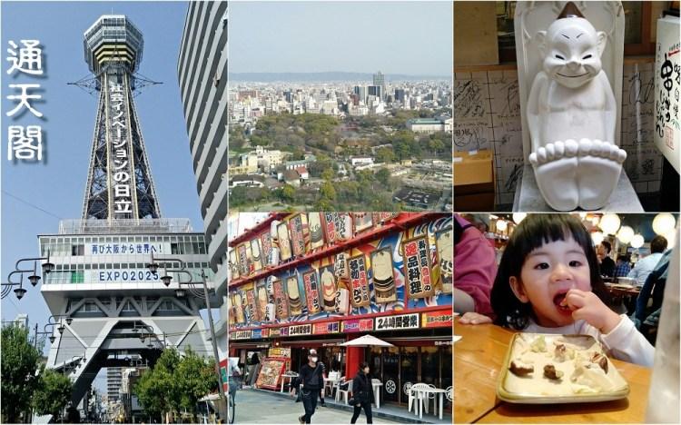 通天閣│大阪周遊卡免費景點,親子好去處!直通天空的瞭望塔~各式炸物店在這超豐富!