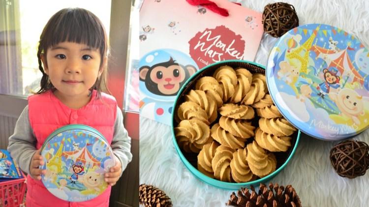 宅配甜點_Monkey Mars火星猴子│超可愛的猴子鐵盒包裝,送禮、彌月、喜餅都很適合!
