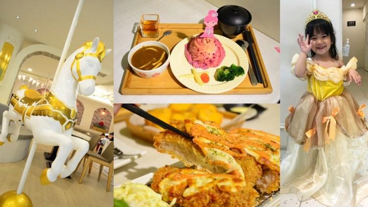 茉莉公主的花園城堡-五目坊茉莉館 │花壇美食,花壇聚餐,彰化花壇火車站旁美食。