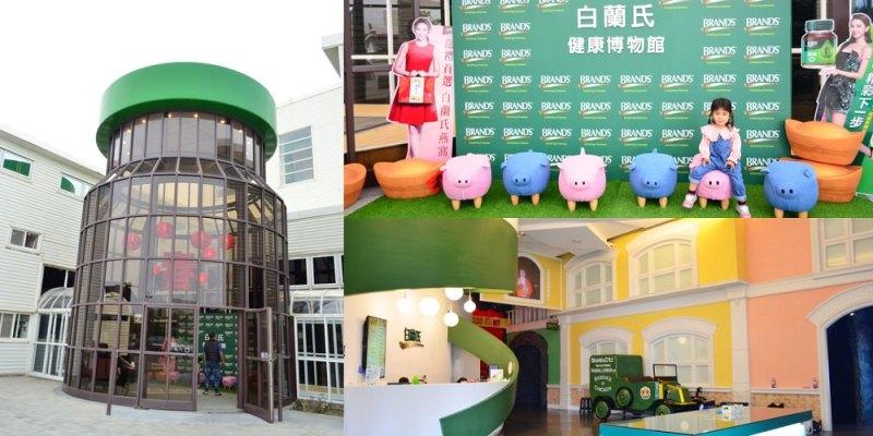鹿港景點_白蘭氏健康博物館│彰濱免費親子景點,透明化的生產流程,還能製作自己的雞精包裝。
