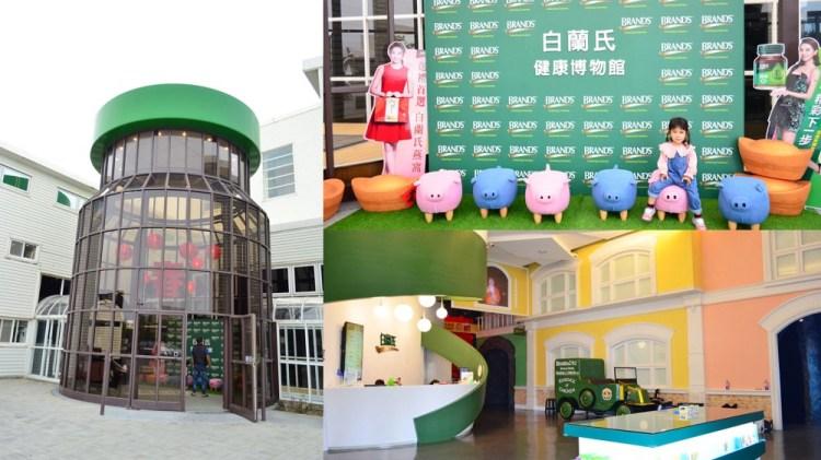 白蘭氏健康博物館│彰濱免費親子景點,鹿港景點,透明化的生產流程,還能製作自己的雞精包裝。