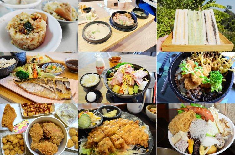 北斗美食懶人包│北斗早餐、午餐、晚餐、小吃、餐廳、甜點陸續更新中~(108.03.02更新)