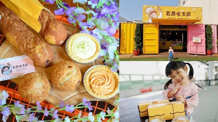 員林美食_石原省太郎│員林平價甜點下午茶推薦,檸檬塔、番茄梅塔全新上市,只要35元!
