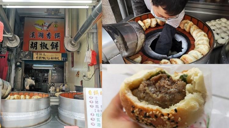 溪湖美食_香饌胡椒餅│濃郁的土羊肉胡椒餅,還有甜的口味可以吃!