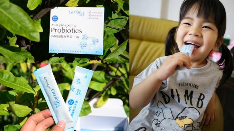 益生菌推薦_Carloine 卡蘿琳│卡蘿琳專利益生菌,多多口味讓小朋友自然而然提升免疫力。
