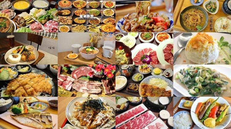 彰化慶祝餐廳懶人包│精選24家彰化餐廳,火鍋、燒烤、定食、簡餐、吃到飽、牛排。