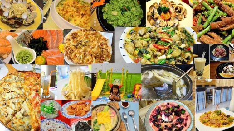 彰化慶祝餐廳懶人包│精選24家彰化餐廳,義式料理、中式熱炒、韓式料理、日式料理。