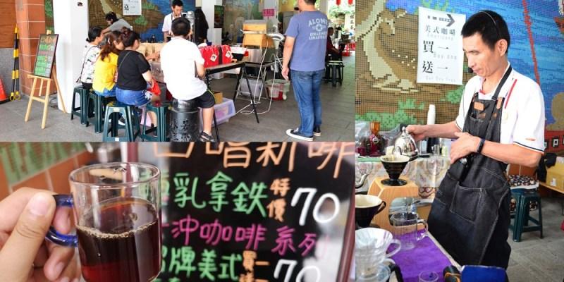 鹿港美食_口嗜新啡 Coffee Addict│在鹿港天后宮附近,也能輕鬆喝到自烘、手沖的咖啡喔!