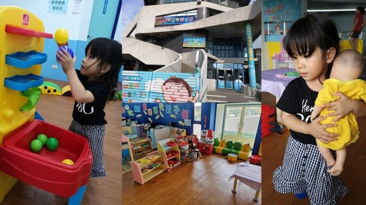 鹿港親子育兒館 │鹿港免費親子景點,三歲以下嬰幼兒免費使用!