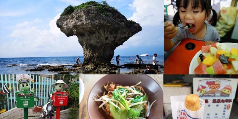 小琉球親子小旅行│小琉球兩天一夜自由行第一天,小琉球景點、小琉球美食、小琉球民宿、小琉球小吃。