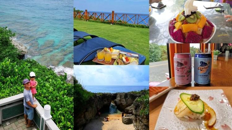 小琉球親子小旅行│小琉球兩天一夜自由行第二天,小琉球景點、小琉球美食、小琉球民宿、小琉球小吃。