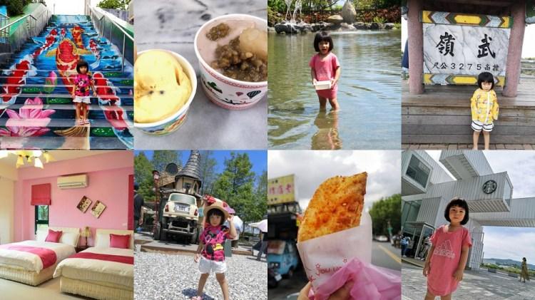 花蓮三天兩夜遊行程│中橫景點、花蓮景點、美食、壽豐景點、美食一網打盡!帶著小肥肉玩花蓮~