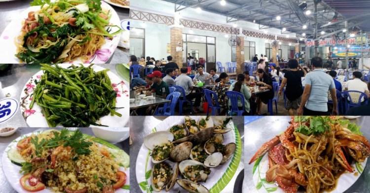 峴港美食_Hải sản Bà Tám(Quán Bà Tám) 比沙灘區更便宜的峴港海鮮餐廳,