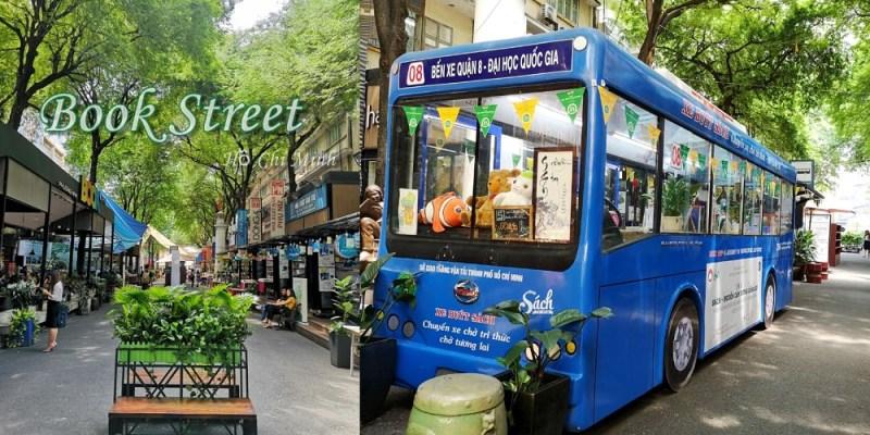 胡志明景點_書街│越南胡志明市必去文青景點!穿梭在綠意盎然熟讀書香~