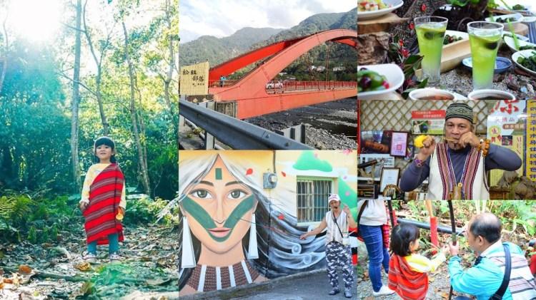 部落巴士│實在泰好玩,深入大甲溪線遊程,探索台灣原始部落文化、品嘗特色創意料理!