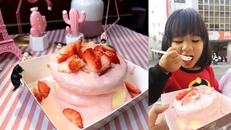 員林美食_王子神谷日式厚鬆餅-員林店│彰化舒芙蕾鬆餅推薦,粉嫩草莓口味超浪漫~