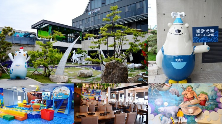 秀水景點_水銡利觀光工廠│彰化親子景點,有親子餐廳、親子遊戲區、還有手作DIY。