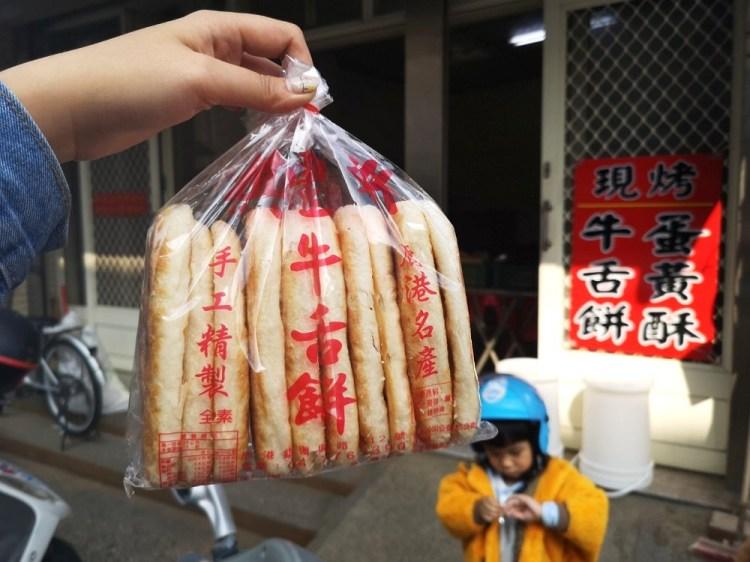 棋豐軒│鹿港伴手禮,鹿港牛舌餅,知名團購牛舌餅,傳統在地古早味。