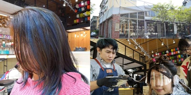 台中西區染髮推薦│挑染2020代表色經典藍!找StyleMap美配台中人氣冠軍設計師Moas摩斯就對了