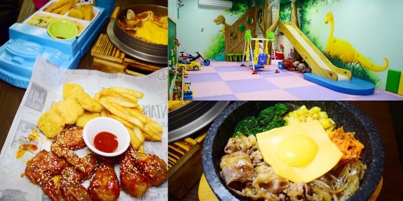 員林美食_亞西米│員林親子餐廳推薦!平價韓式料理,飲料、冰淇淋免費續!