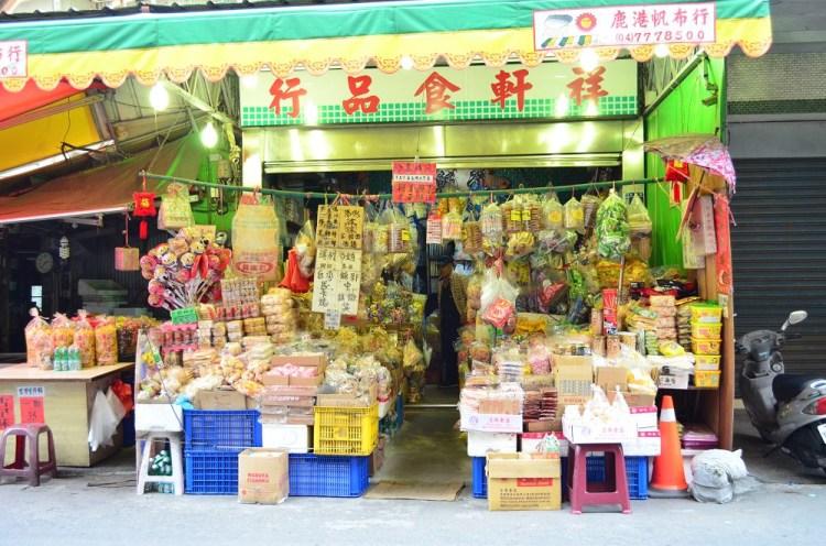 祥軒食品行│彰化鹿港雜貨店、鹿港柑仔店,數十年屹立不搖地隱藏在鹿港第一市場內。