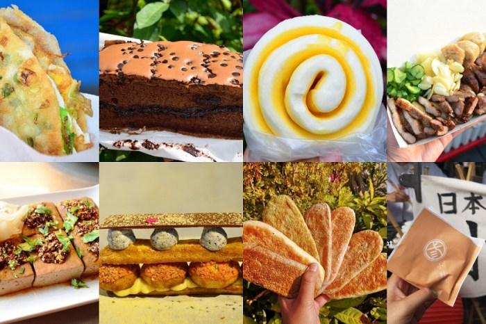 鹿港下午茶懶人包│鹿港甜食、鹹食應有盡有,讓大家下午也不會肚子餓啦~