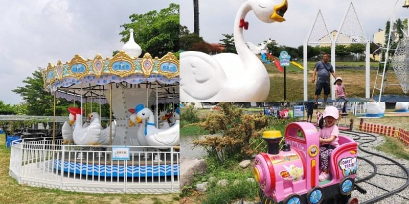 鵝媽媽鵝童樂園│斗六親子景點、雲林親子景點,可愛的天鵝群遊樂區、還有販售農產品~