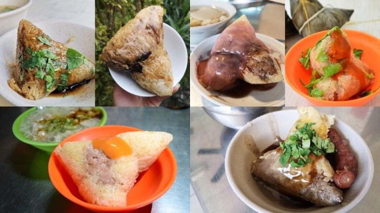 彰化肉粽懶人包│彰化知名肉粽大集合,各有千秋、各有特色!端午節必須收錄!