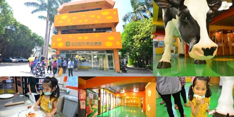 四方鮮乳酪故事館 │ 苗栗景點,苗栗親子景點,超大乳牛就在這!