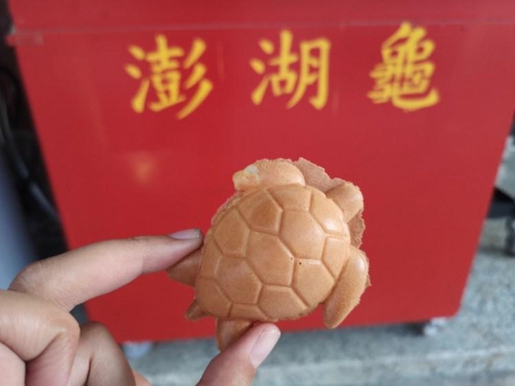 澎湖龜│澎湖甜點、澎湖下午茶、可愛的雞蛋糕!
