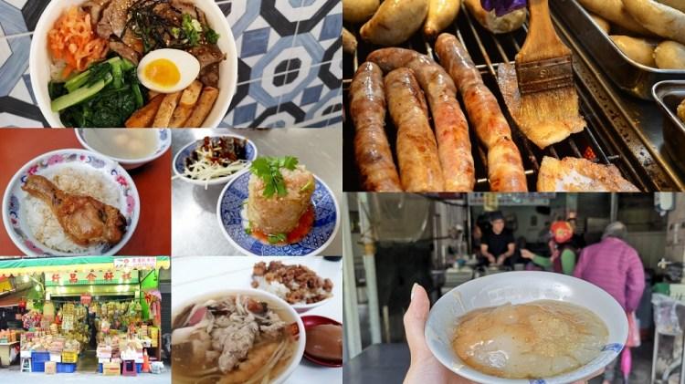鹿港第一市場美食懶人包│從小吃、餐廳、主食、冰品、甜點收錄其中!(109.09.28更新)
