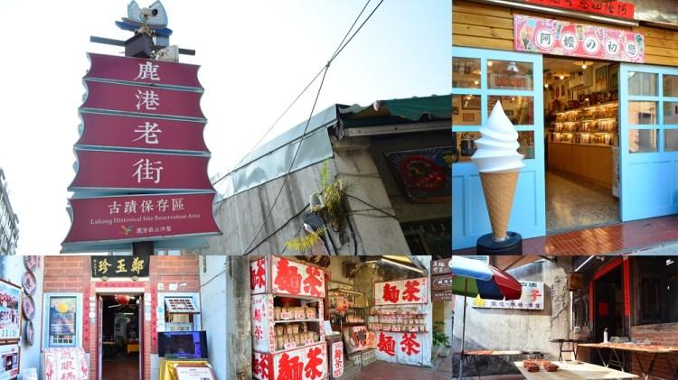 鹿港老街小吃懶人包 │ 鹿港老街美食,鹿港小吃,鹿港美食。