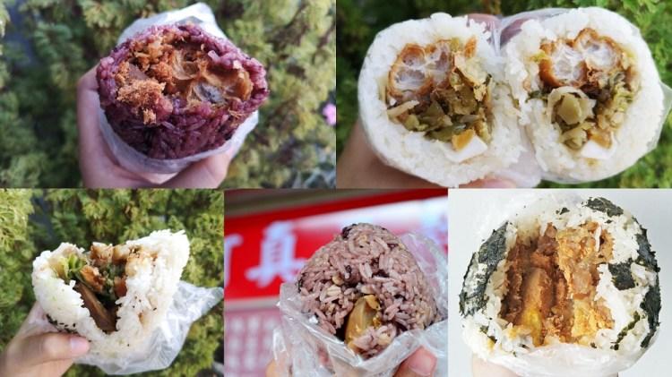 鹿港飯糰懶人包 │ 鹿港飯糰,鹿港早餐,鹿港美食。