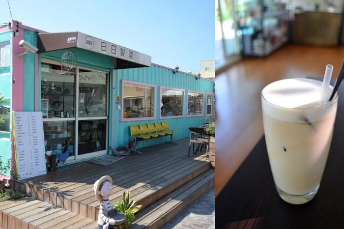 日日製造│秀水美食,彰化咖啡館,秀水咖啡館。