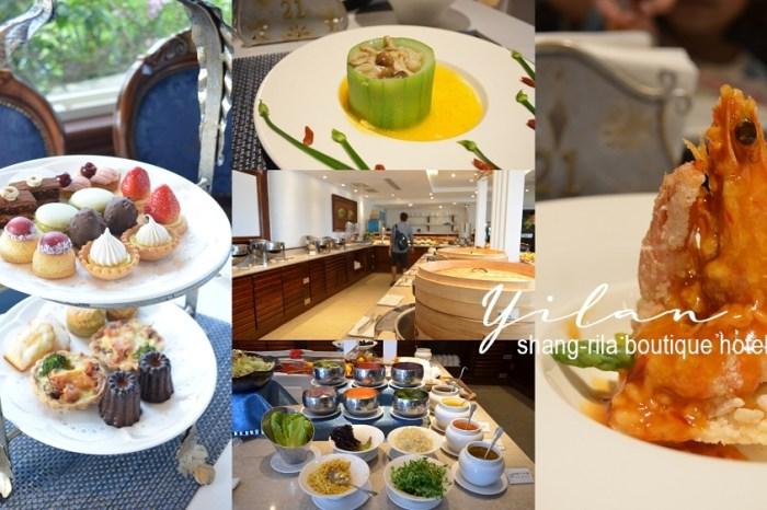 香格里拉冬山河渡假飯店│香格里拉早餐、香格里拉下午茶、香格里拉晚餐