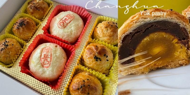 林記糕餅舖 │彰化蛋黃酥,彰化伴手禮,蛋黃酥推薦。