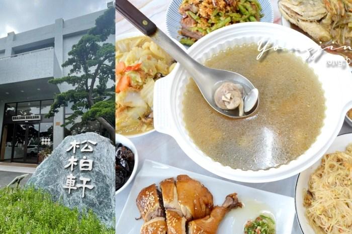 松柏軒景觀餐廳│彰化聚餐,永靖餐廳,永靖美食。