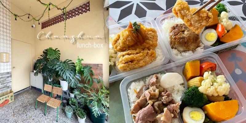 偏愛餐盒 │鹿港美食、鹿港午餐、彰化餐盒。