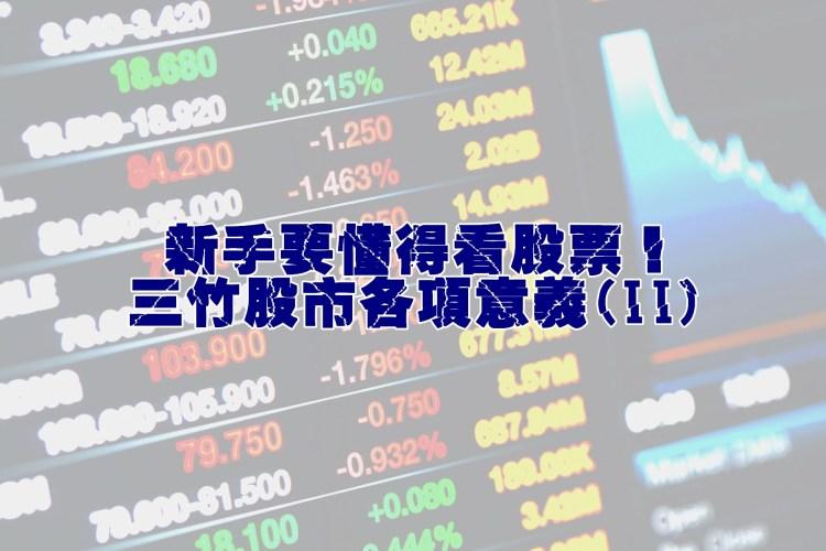 三竹股市如何看(II)?股票不要傻傻地跟單、住套房啦~